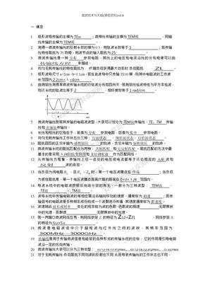 微波技术与天下资料-范瑜-排版.doc