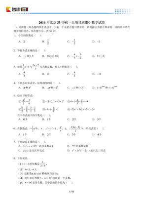 2014北京35中初一(项目班)上期中数学(含解析).docx