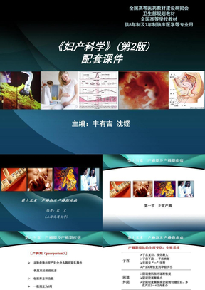 八年制15章产褥期及产褥期疾病.ppt