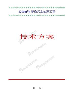 印染废水处理设计方案.doc