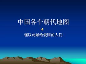 中国古代历史PPT.ppt