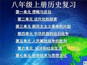 九年级历史中考复习课件人教版.ppt