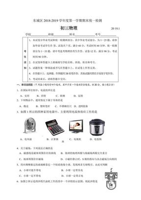 2018-2019初三东城物理试卷&答案(无水印).pdf