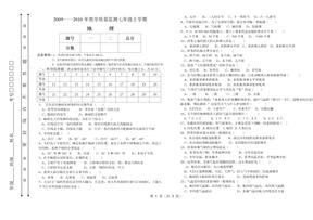初一地理试题.doc