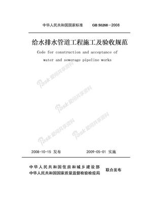 5给水排水管道工程施工及验收规范GB502682008(最终版).doc