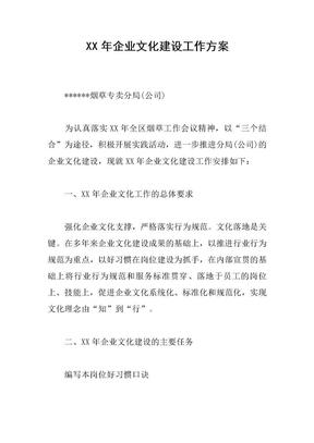 XX年企业文化建设工作方案.doc