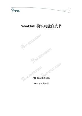 Windchill模块功能白皮书.doc