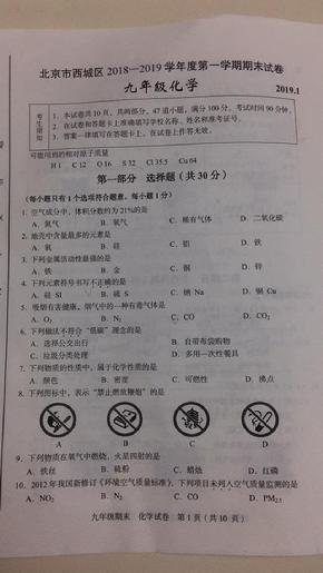 2018-2019初三西城化学试卷(无水印).pdf