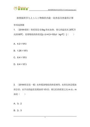 浙教版科学九年级上第三章习题39 3.5.2物体的内能-比热容及热量的计算.docx