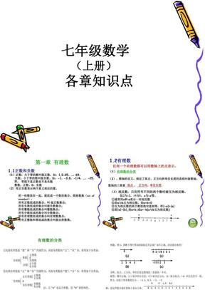 人教版七年级数学上册各章知识点总结.ppt