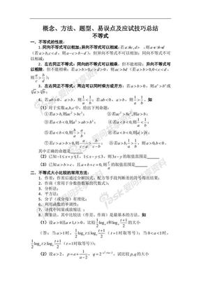 高中数学不等式典型例题解析.pdf