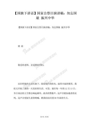 国旗下讲话国家公祭日演讲稿:勿忘国耻振兴中华.docx