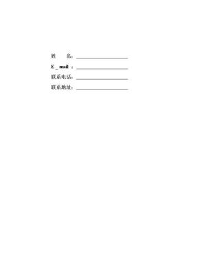 简历模板下载word格式.doc