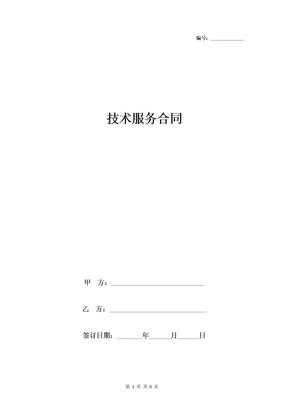 技术服务合同协议书范本 标准版-在行文库.doc