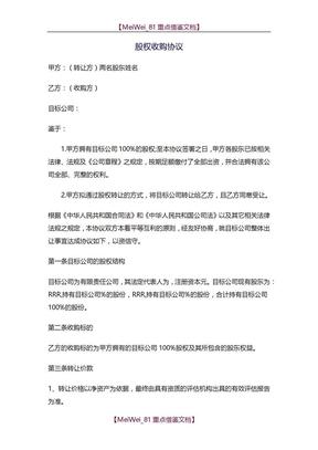 股权收购协议.docx