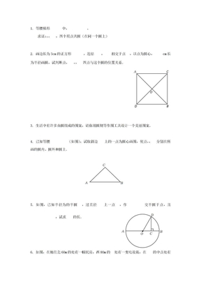 浙教版数学九年级上册第三章3.1.2圆(2).doc