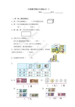 江苏盐城市x小学一年级数学下册期末专项练习(一).doc