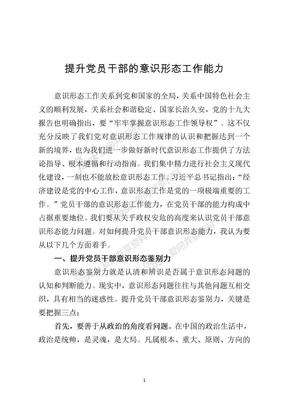 提升党员干部的意识形态工作能力专题党课讲稿.docx