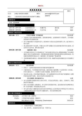 应聘记者、报社编辑类工作简历模板.doc