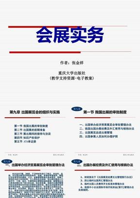 九出国展览会的组织与实施.ppt