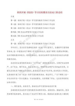 组织开展《宪法》学习宣传教育月活动工作总结(多篇).doc