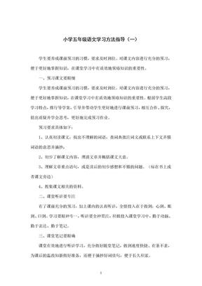 小学五年级语文学习方法指导.doc