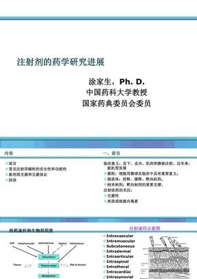 涂家生教授-注射剂药学进展201409.ppt