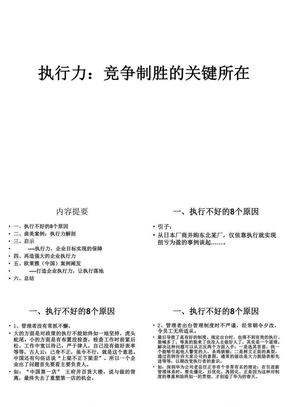华为企业管理干部执行力提升.ppt
