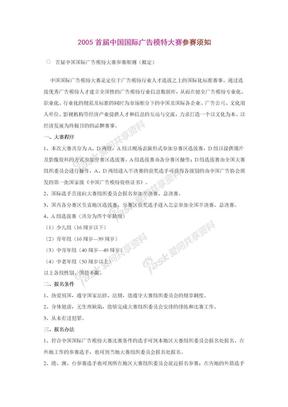 首届中国国际广告模特大赛参赛须知.doc