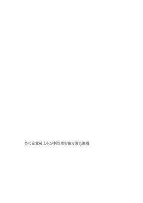 2019年公司企业员工积分制管理实施方案及细则.doc