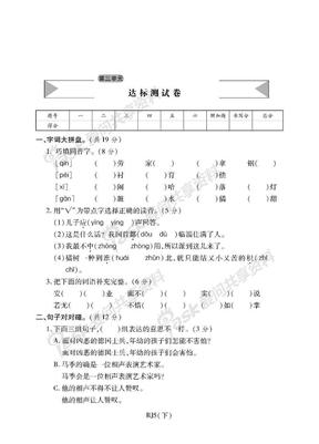 人教新课标五年级下册语文单元测试 第三单元达标测试卷.pdf