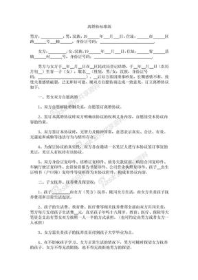 2018最全离婚协议五篇.doc