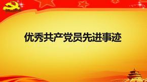 先进党员事迹材料(PPT模板).ppt