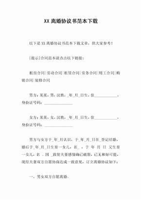 XX离婚协议书范本下载.docx