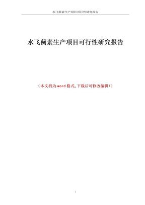 水飞蓟素生产项目的可行性研究报告.doc