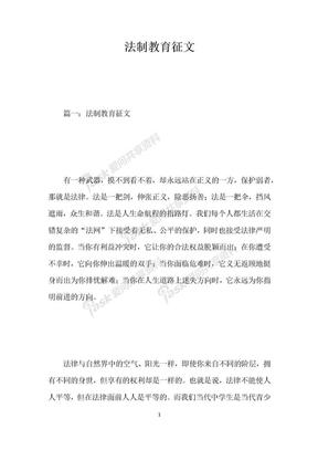 法制教育征文.docx