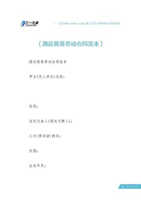酒店简易劳动合同范本.docx