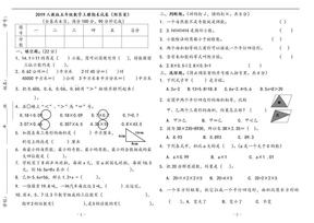 2019人教版五年级数学上册期末试卷(附答案).doc