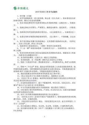 2019社区工作者考试题库.doc