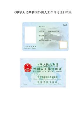 中华人民共和国外国人工作许可证样式.doc