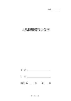 土地使用权出让合同协议书范本 通用版-在行文库.doc