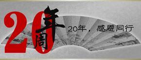 XXX有限公司20周年庆活动策划方案.ppt