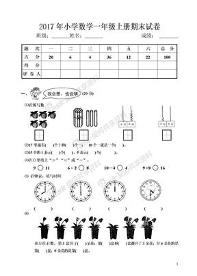 小學一年級數學上冊期末試卷.doc