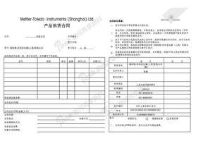 产品供货合同.pdf