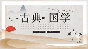 古典国学文化中国风PPT模板.pptx