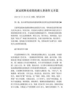 新冠状肺炎疫情的感人事迹作文多篇.doc