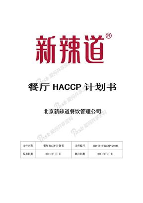 新辣道餐饮管理有限公司HACCP计划书.doc