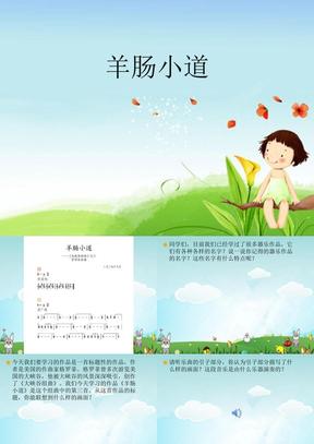 《音乐欣赏 羊肠小道(简谱、五线谱)》公开课课件.ppt