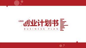 创业商业计划书PPT模板.ppt