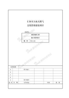 仁怀至习水天然气支线管道建设项目通信线路施工组织设计.doc